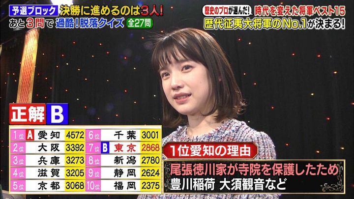 2019年04月15日弘中綾香の画像07枚目