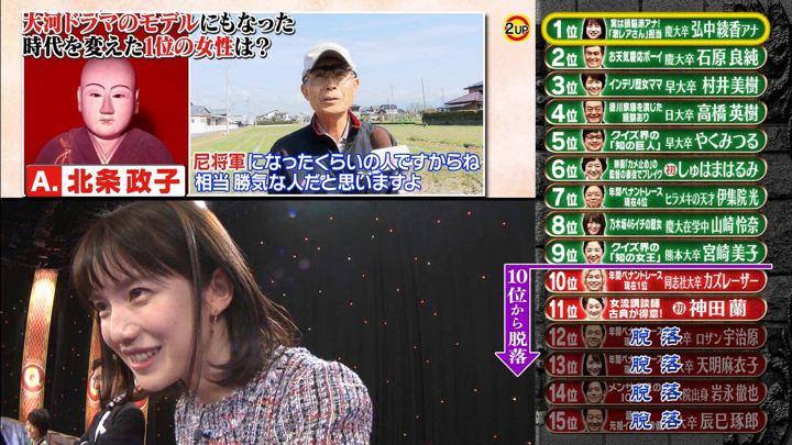 2019年04月15日弘中綾香の画像09枚目