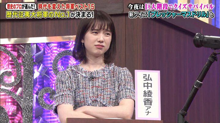2019年04月15日弘中綾香の画像12枚目