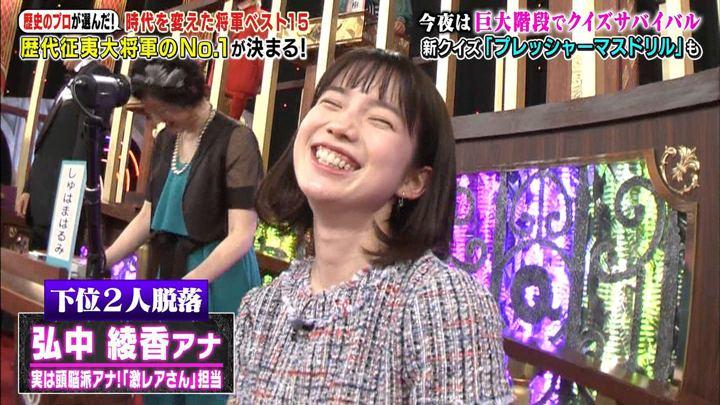 2019年04月15日弘中綾香の画像14枚目