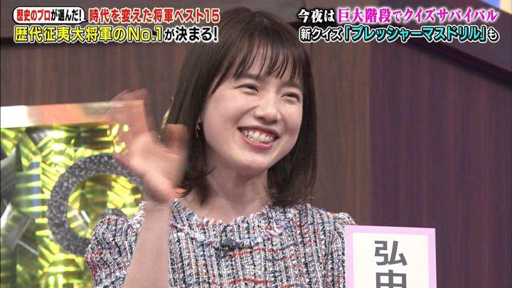 2019年04月15日弘中綾香の画像15枚目