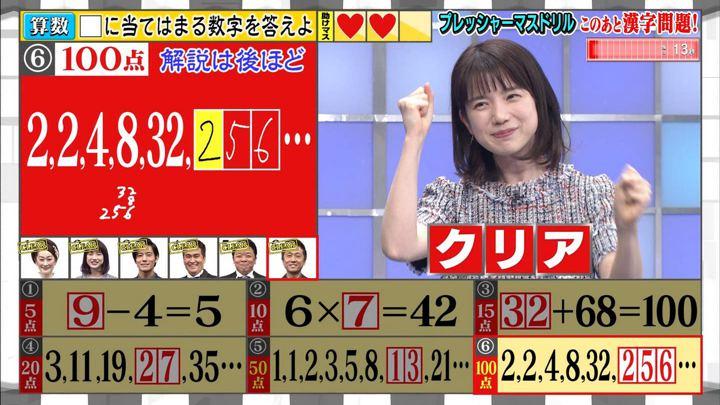 2019年04月15日弘中綾香の画像21枚目