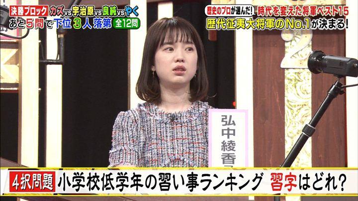 2019年04月15日弘中綾香の画像32枚目