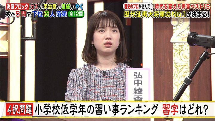 2019年04月15日弘中綾香の画像33枚目