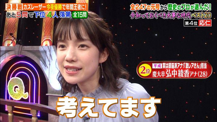 2019年04月29日弘中綾香の画像11枚目