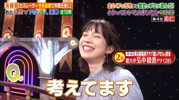 2019年04月29日弘中綾香の画像12枚目