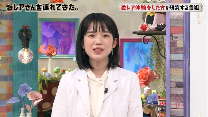 2019年05月04日弘中綾香の画像03枚目
