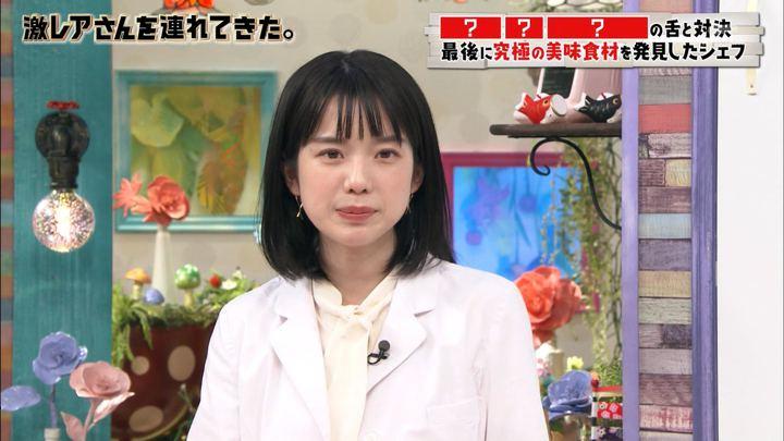 2019年05月04日弘中綾香の画像07枚目
