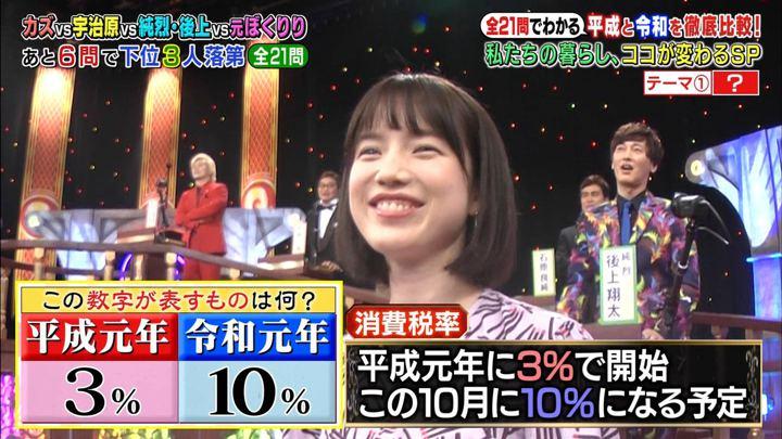 2019年05月13日弘中綾香の画像02枚目