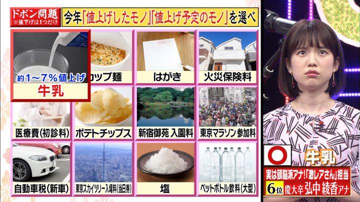 2019年05月13日弘中綾香の画像03枚目