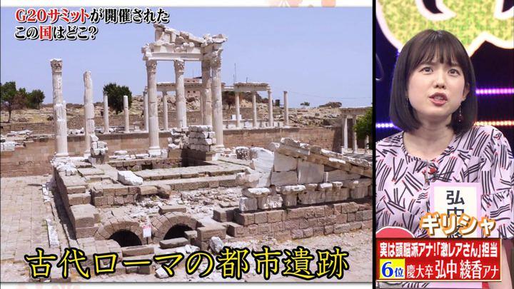 2019年05月13日弘中綾香の画像09枚目
