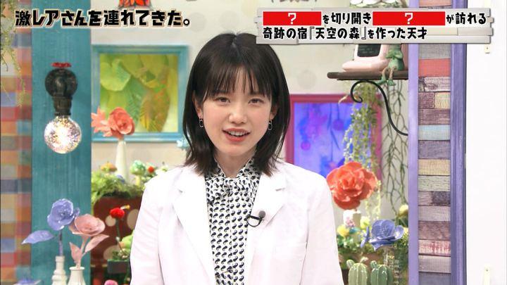 2019年05月18日弘中綾香の画像05枚目