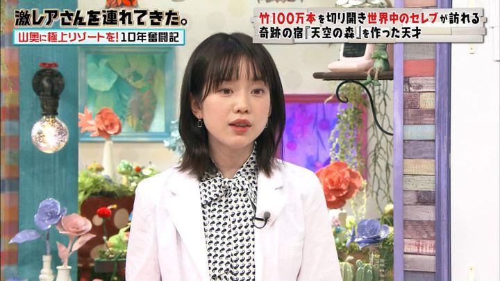 2019年05月18日弘中綾香の画像06枚目