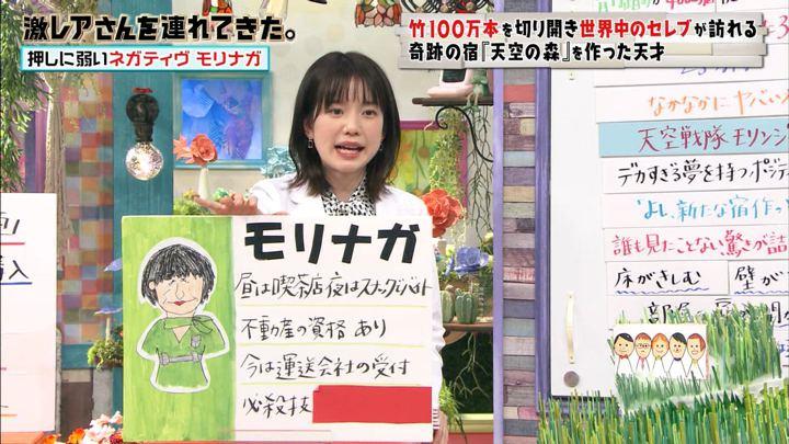 2019年05月18日弘中綾香の画像15枚目