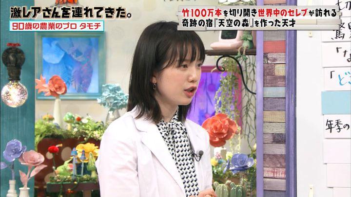 2019年05月18日弘中綾香の画像23枚目