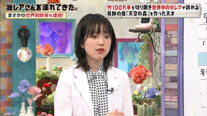 2019年05月18日弘中綾香の画像24枚目