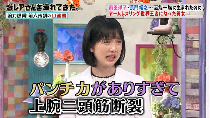 2019年06月01日弘中綾香の画像17枚目