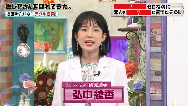 2019年06月03日弘中綾香の画像01枚目