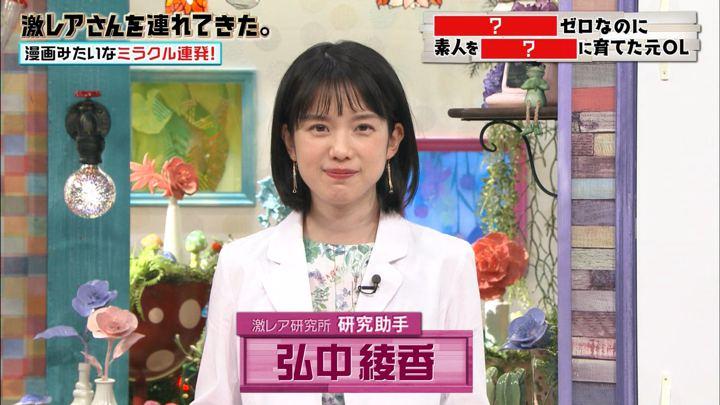 2019年06月03日弘中綾香の画像02枚目