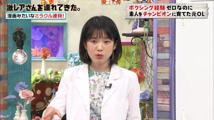 2019年06月03日弘中綾香の画像04枚目