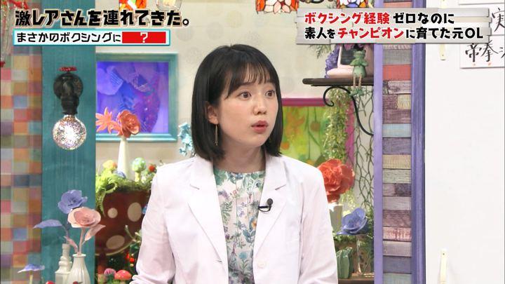 2019年06月03日弘中綾香の画像06枚目