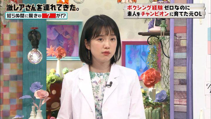 2019年06月03日弘中綾香の画像08枚目