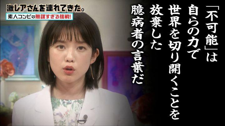 2019年06月03日弘中綾香の画像10枚目