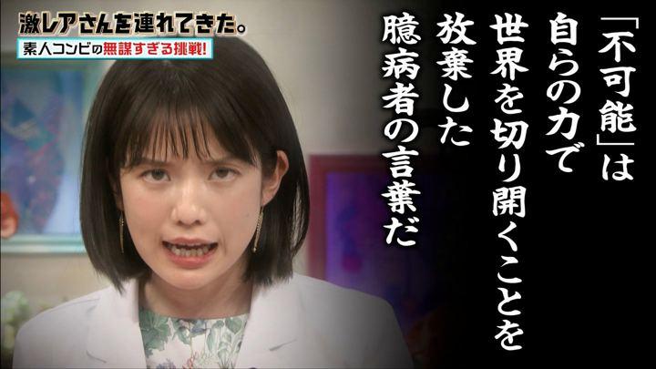 2019年06月03日弘中綾香の画像11枚目