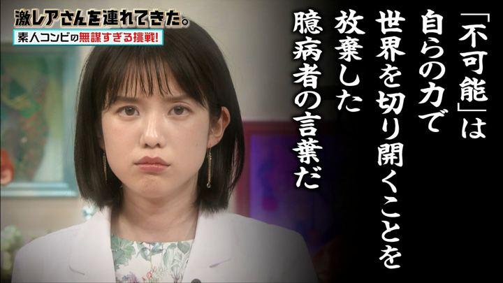 2019年06月03日弘中綾香の画像12枚目