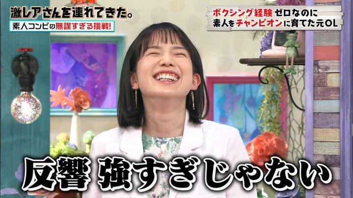2019年06月03日弘中綾香の画像13枚目