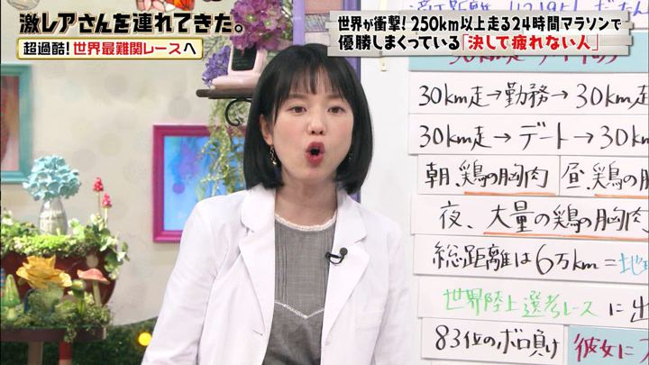 2019年06月15日弘中綾香の画像24枚目
