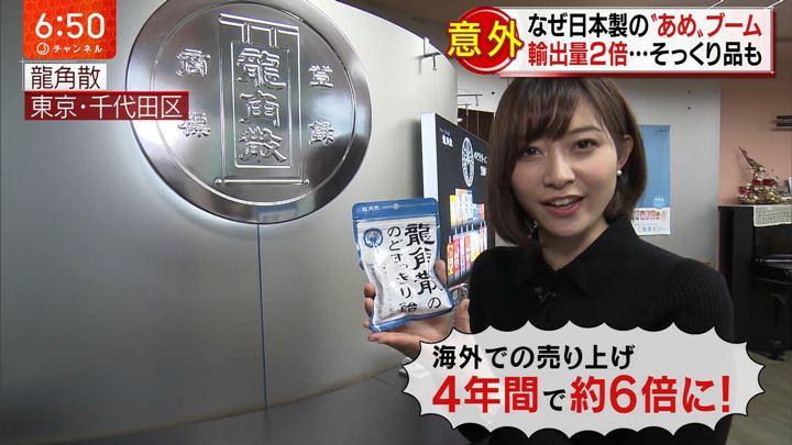 2019年03月04日久冨慶子の画像02枚目