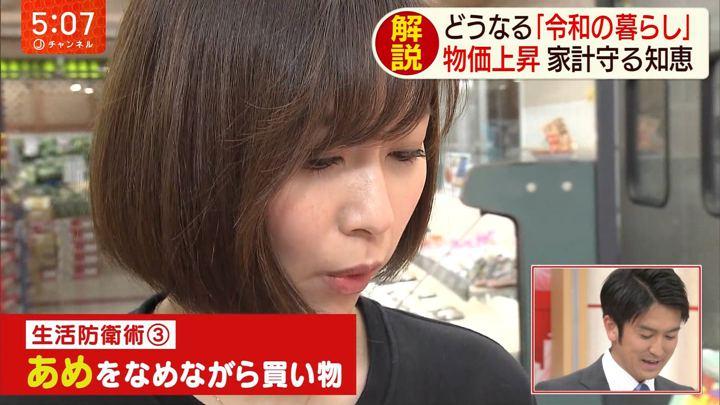 2019年05月07日久冨慶子の画像04枚目