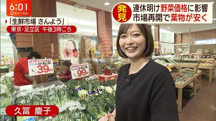 2019年05月07日久冨慶子の画像08枚目