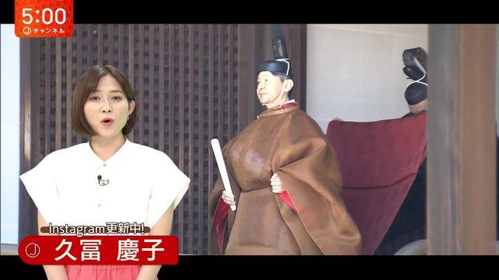 2019年05月08日久冨慶子の画像01枚目