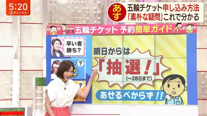 2019年05月08日久冨慶子の画像07枚目