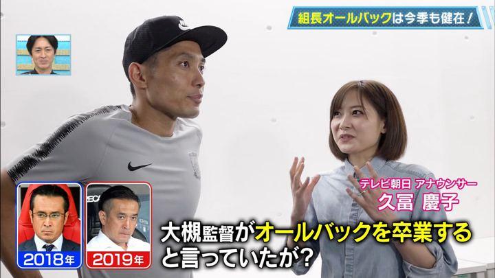 2019年06月02日久冨慶子の画像01枚目