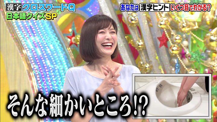 2019年06月05日久冨慶子の画像20枚目