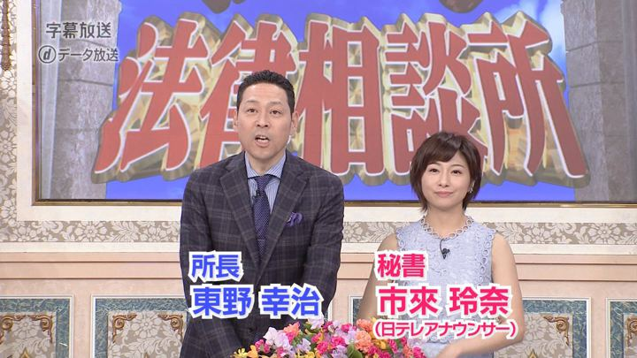 2019年03月31日市來玲奈の画像01枚目