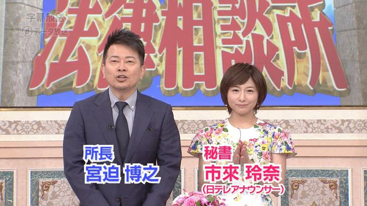 2019年05月05日市來玲奈の画像01枚目