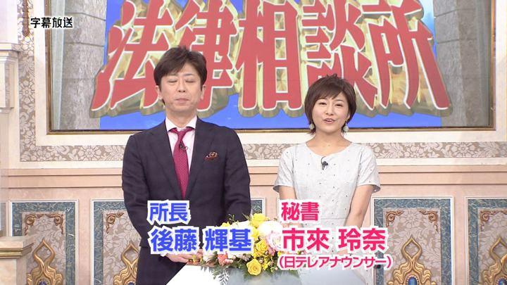 2019年05月12日市來玲奈の画像01枚目