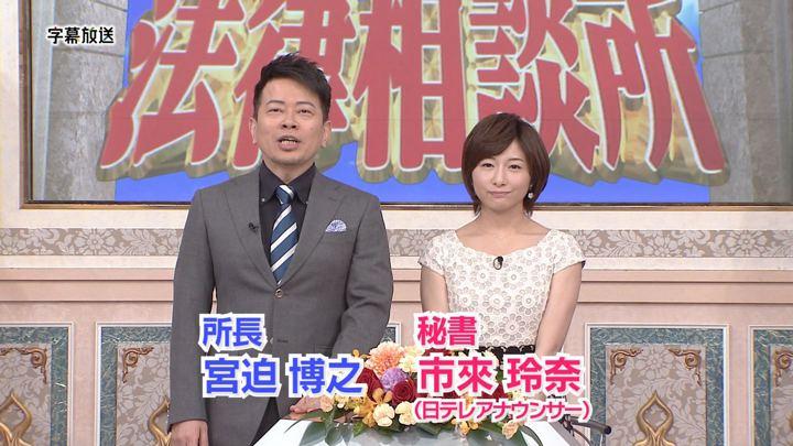 2019年06月02日市來玲奈の画像01枚目