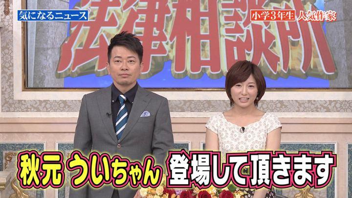 2019年06月02日市來玲奈の画像03枚目