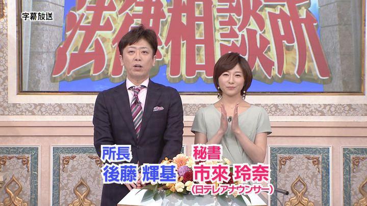 2019年06月09日市來玲奈の画像01枚目