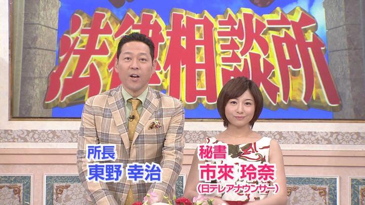2019年06月16日市來玲奈の画像01枚目