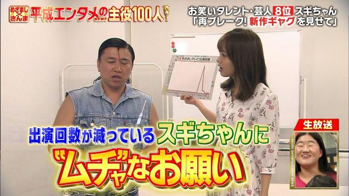 2019年03月29日井上清華の画像02枚目