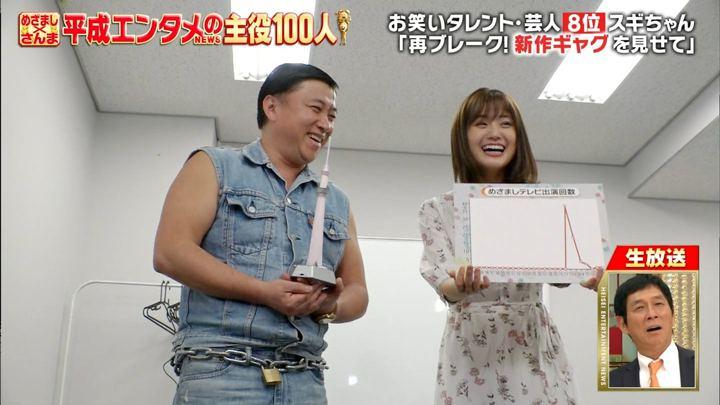 2019年03月29日井上清華の画像03枚目
