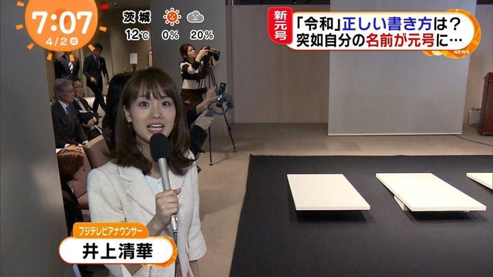 2019年04月02日井上清華の画像02枚目