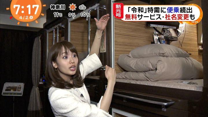 2019年04月02日井上清華の画像06枚目