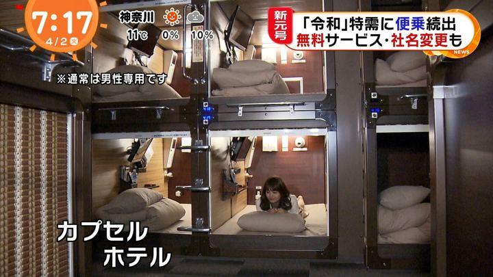 2019年04月02日井上清華の画像08枚目